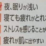 日本の社会(会社)はストレス社会!夜眠れない程企業で過剰労働?