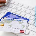 クレジットカード払いのお買い物は便利だが危険!?