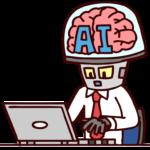 技術の進歩(人工知能)が仕事を奪う?現状、そんなことないと思う!?
