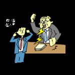 無駄な説教を2時間以上するパワハラ上司!会社への損害を上司の上司に相談は有効な対策?