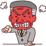年下のパワハラ上司!上司を怒鳴ってパワハラ解決?