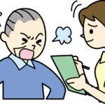 すぐに怒鳴り散らす人に対処する方法